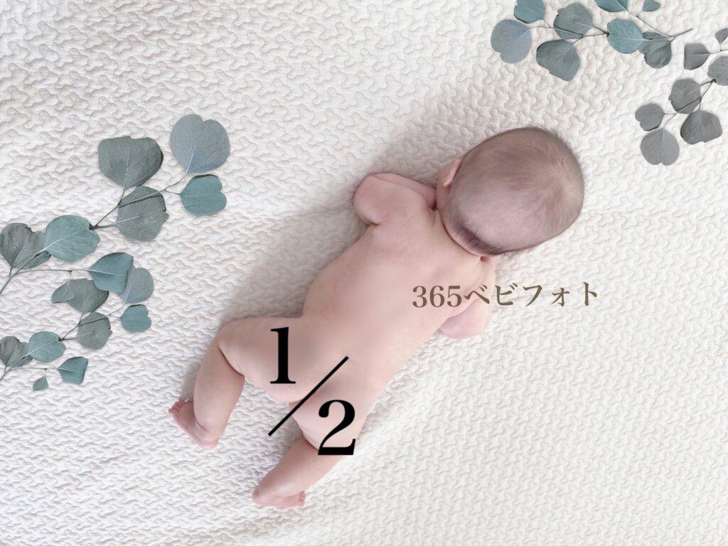 ハーフバースデーは赤ちゃんのおしりで記念撮影!アプリ加工で簡単編集。