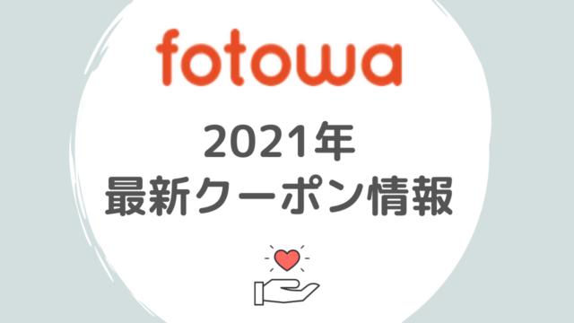 2021年fotowaクーポン